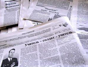Газета путь Кадырова