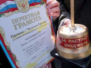 Золотой Ершик, фото с сайта saint-petersburg.ru