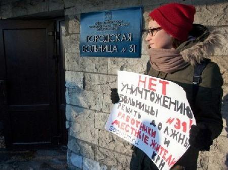 Пикет у больницы 31, фото из группы ВКонтакте