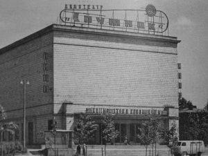 Кинотеатр Спутник в 60-ые