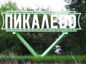 фото с сайта pikalevo.com