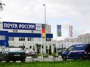 почта россии, фото пресс-службы