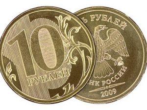 10 рублей, деньги