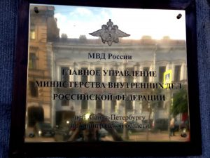 МВД по Петербургу
