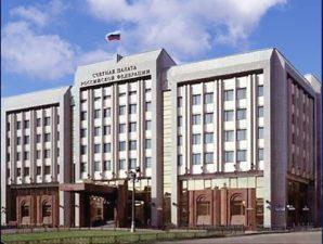 Счетная палата, фото с официального сайта