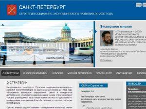 Сайт Стратегии 2030
