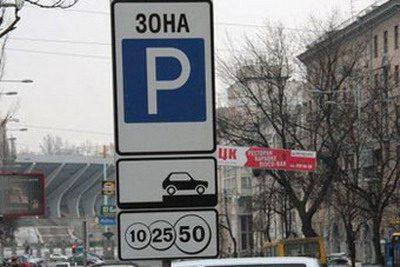 знак парковка, фото с сайта autorambler.ru