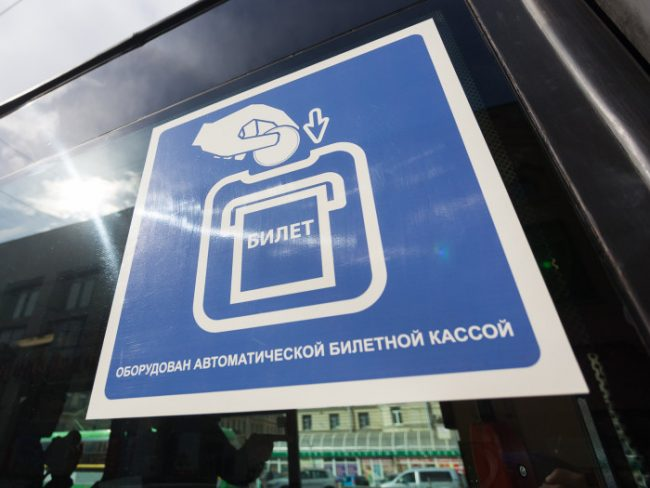 автомат по продаже билетов в троллейбусе знак
