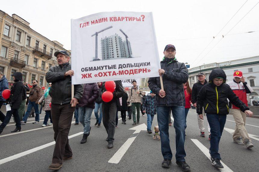 обманутые дольщики, охта-модерн, марш, первомай, демонстрация, митинг