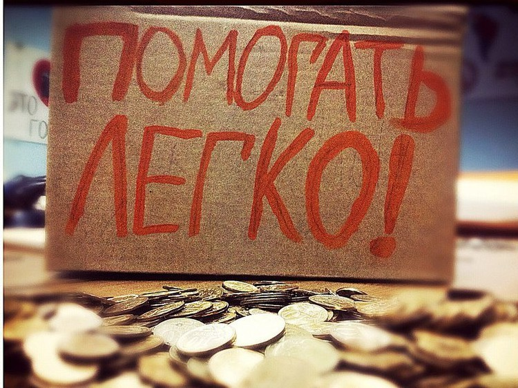 деньги благотворительность