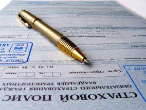 страхование страховой полис