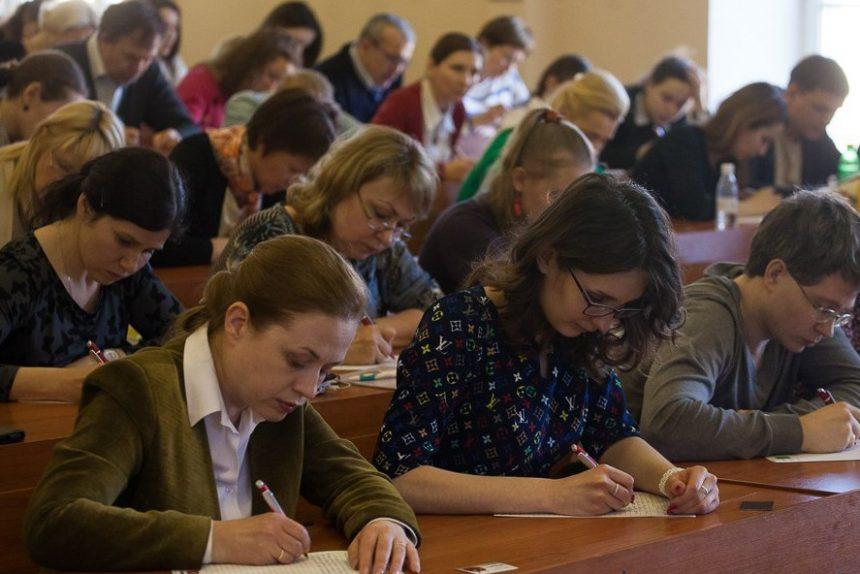 образование вуз учеба тотальный диктант экзамен