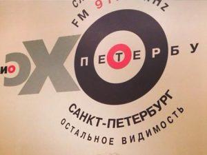 эхо петербурга