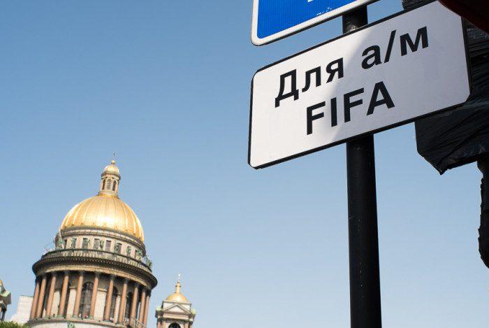 fifa фифа автомобили чемпионат мира по футболу