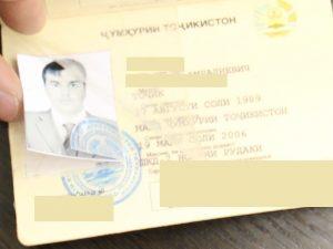 паспорт в сообщение