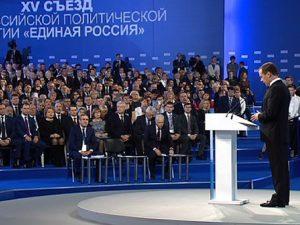 единая россия съезд