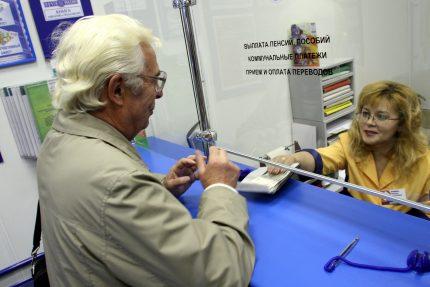 пенсия пенсионер выдача пенсии почта россии