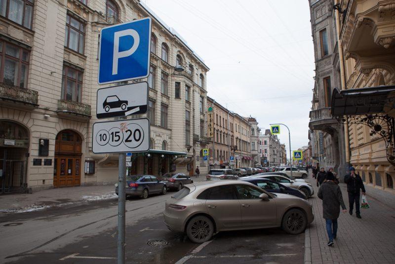 платные парковки улицы Петербурга эвакуация