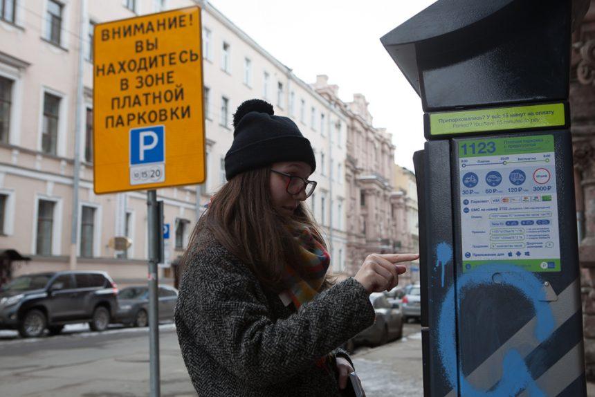 Стояночный вопрос: как получить бесплатное или льготное разрешение на пользование платной парковкой