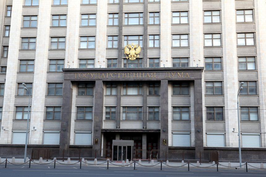 Москва Государственная Дума Госдума