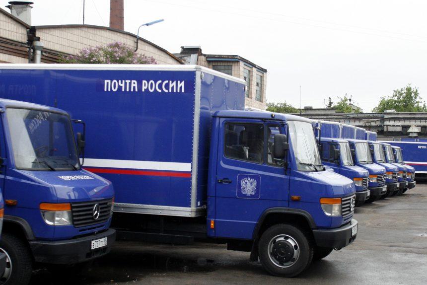 почтовые автомобили почта россии