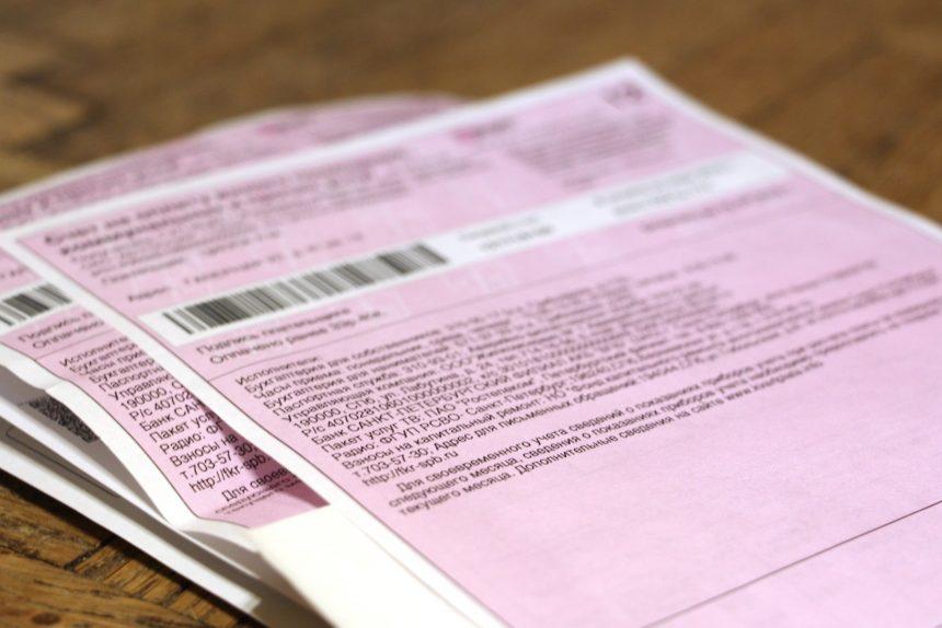 розовая квитанция гуп вцкп жилищное хозяйство коммунальные платежи услуги жкх