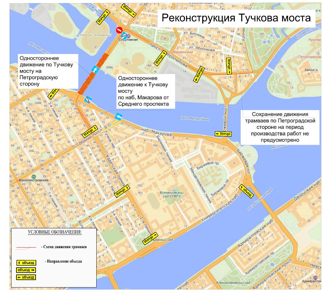 Схема организации дорожного движения на период реконструкции Тучкова моста