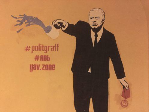"""фото с официального сайта движения """"Явь"""""""