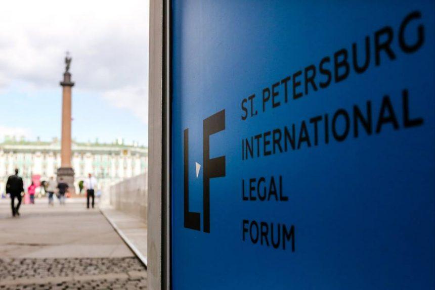 петербургский юридический форум