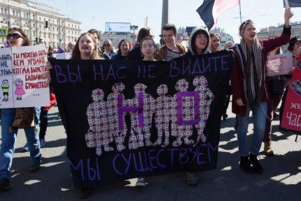 первомай-2016 феминистки