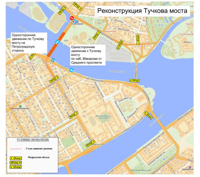 Схема_организации_дорожного_движения_на_период_реконструкции_Тучкова_моста (1)