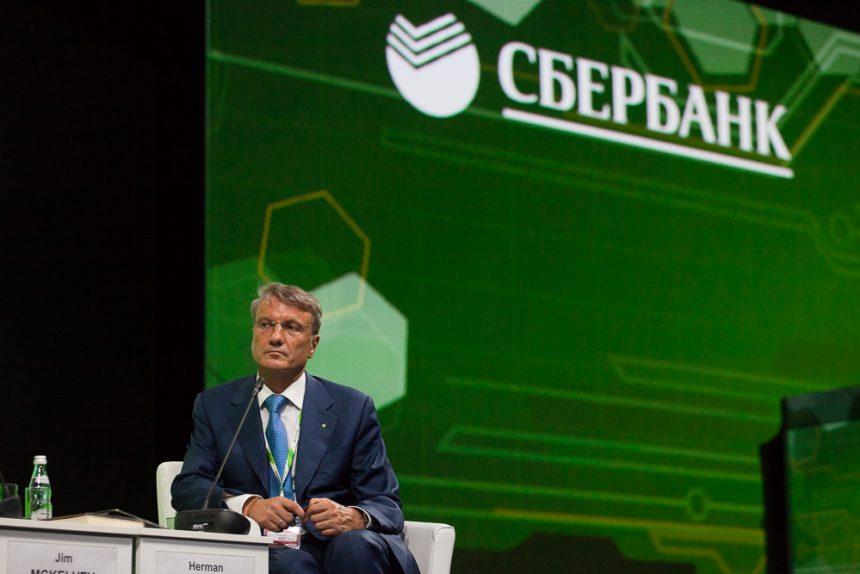 Петербургский международный экономический форум ПМЭФ 2016 Герман Греф СБербанк