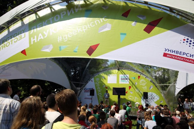 фестиваль науки и технологий geek picnic лекторий