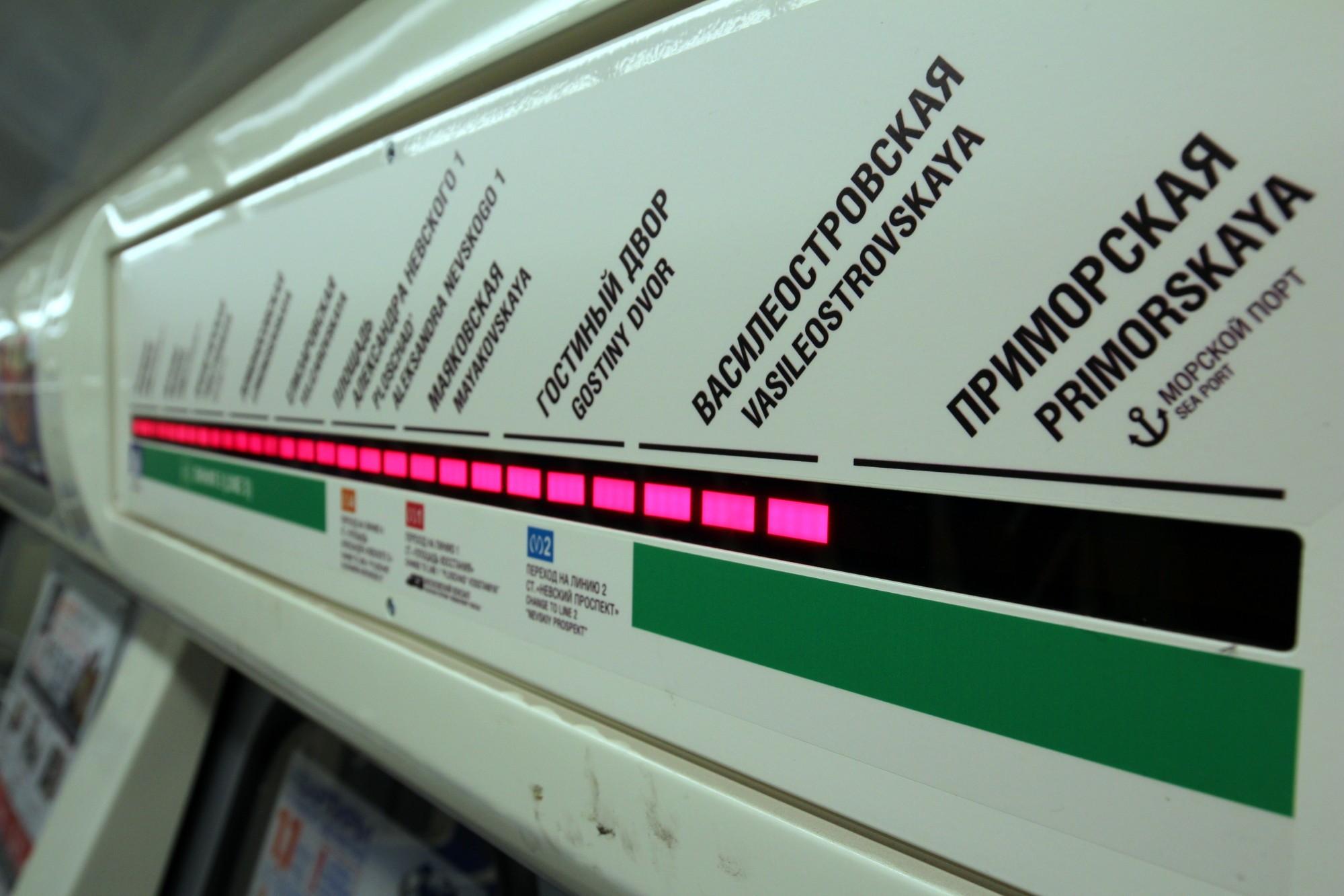новые вагоны метрополитена невско-василеостровская линия