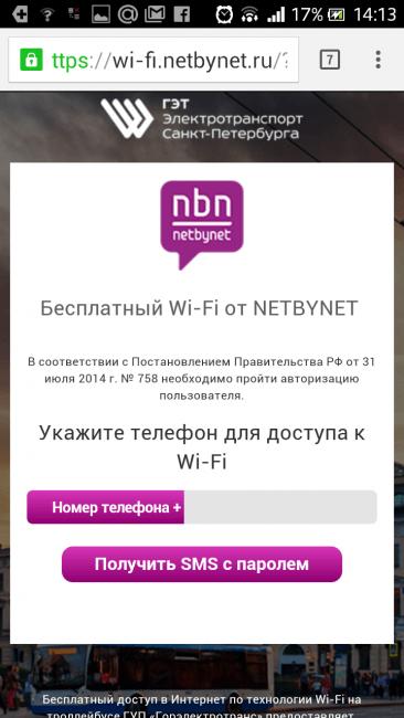 снимок экрана wi-fi в троллейбусе горэлектротранс