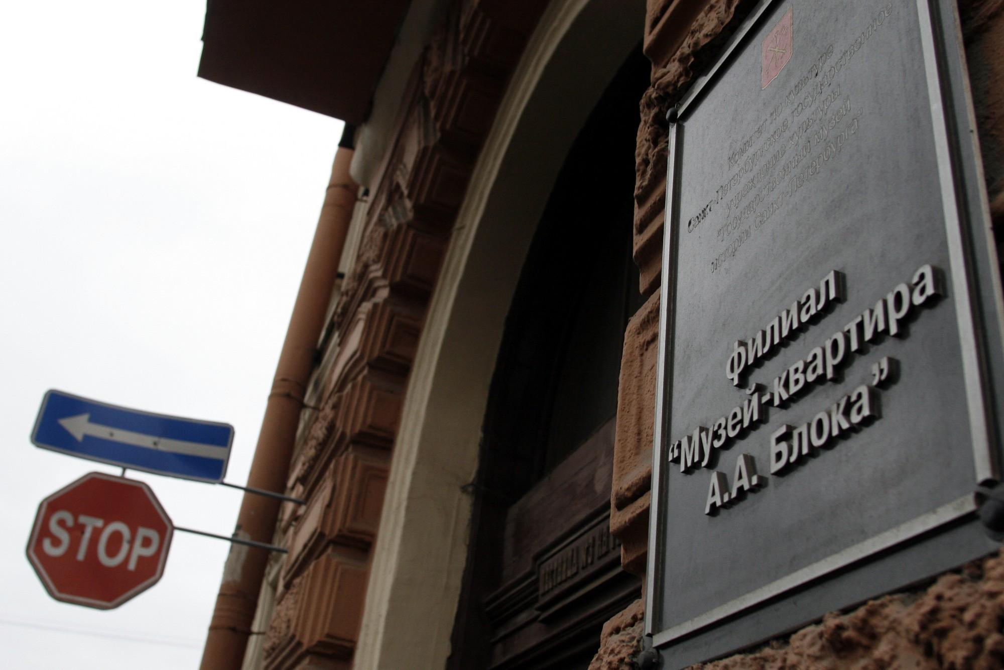 Музей-квартира Александра Блока улица Декабристов 57
