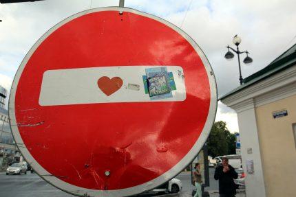 Дорожный знак Въезд запрещён кирпич