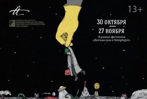 фото преоставлено пресс-службой музея Анны Ахматовой
