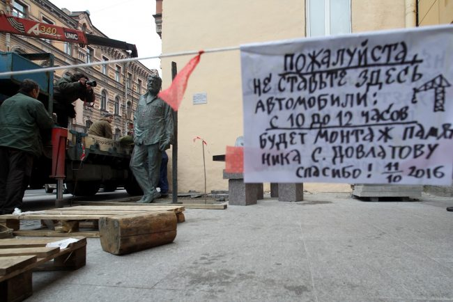 установка памятника довлатову