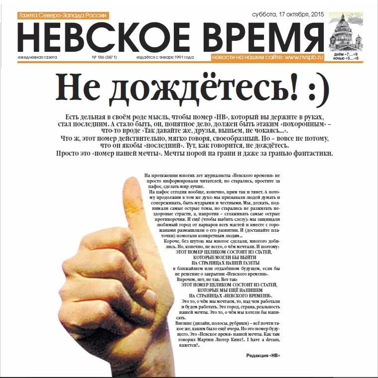 """Последний номер """"Невского времени"""""""