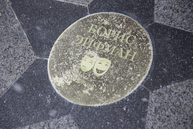 аллея звезд у тюза театральная аллея золотой софит открытие аллеи борис эйфман