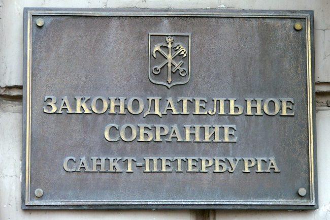Законодательное собрание Петербурга ЗАКС ЗС табличка