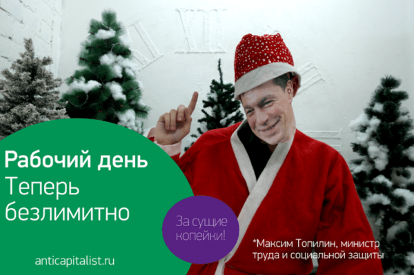 topilin-bezlimitnyj-rabochij-den