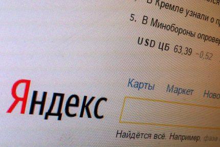 яндекс поисковая система yandex поисковик сайт интернет