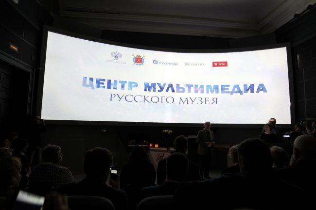 центр мультимедиа русский музей культурный форум 2016