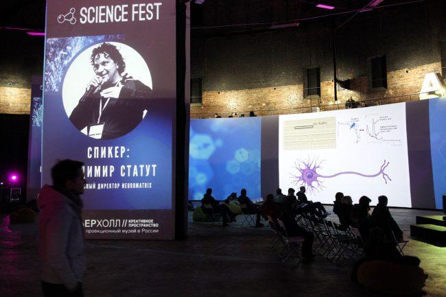 фестиваль науки science fest лекция