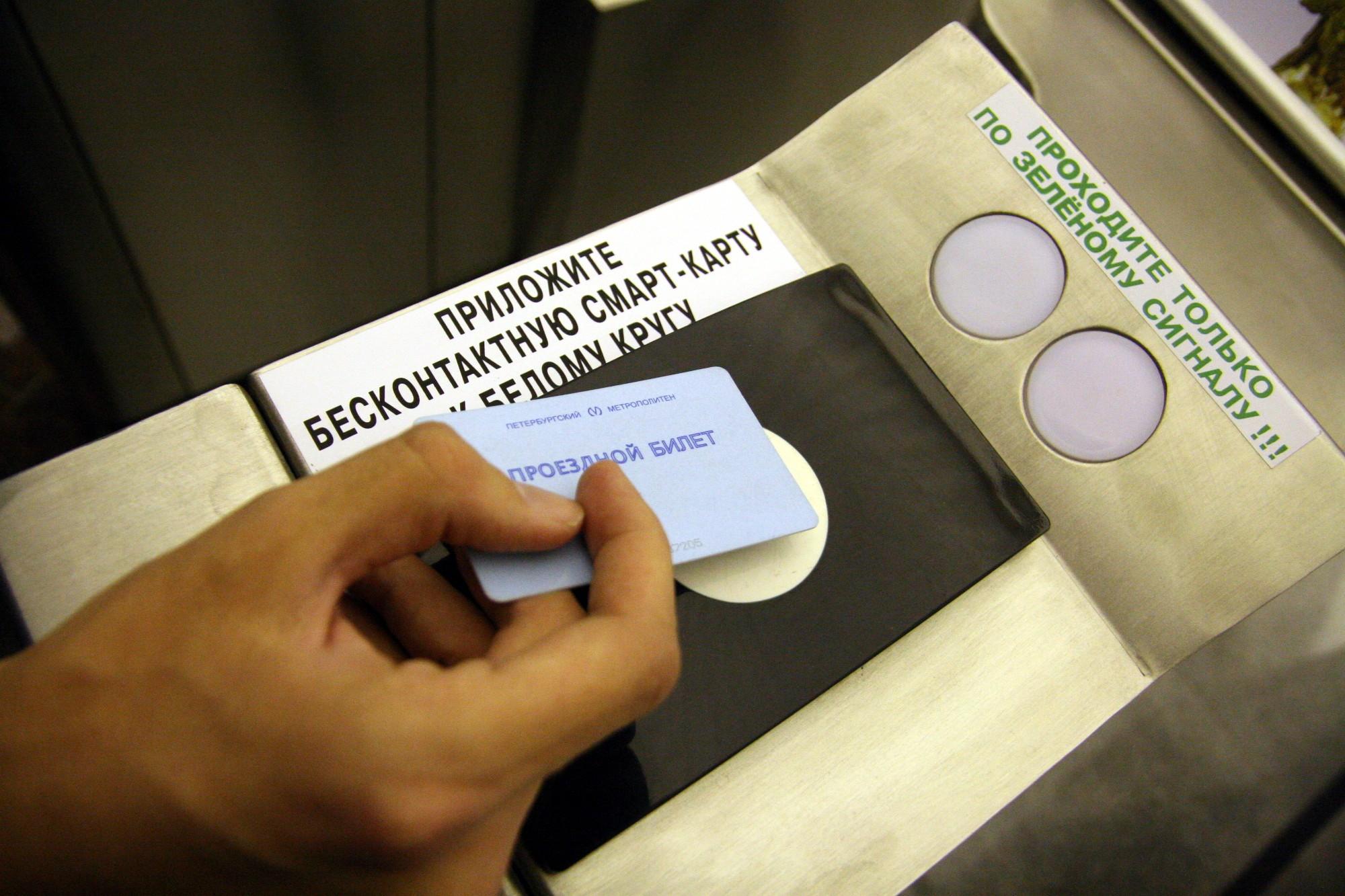 метрополитен турникет электронный проездной оплата проезда