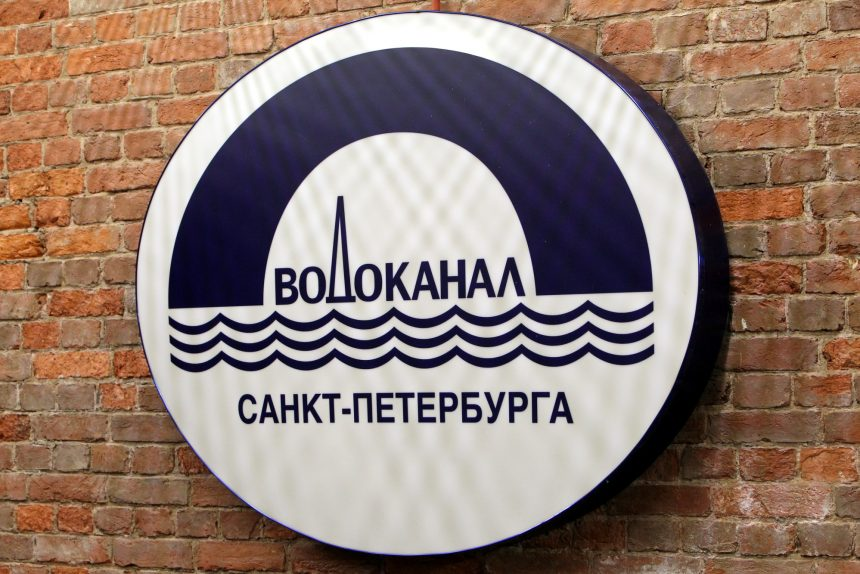 логотип гуп водоканал