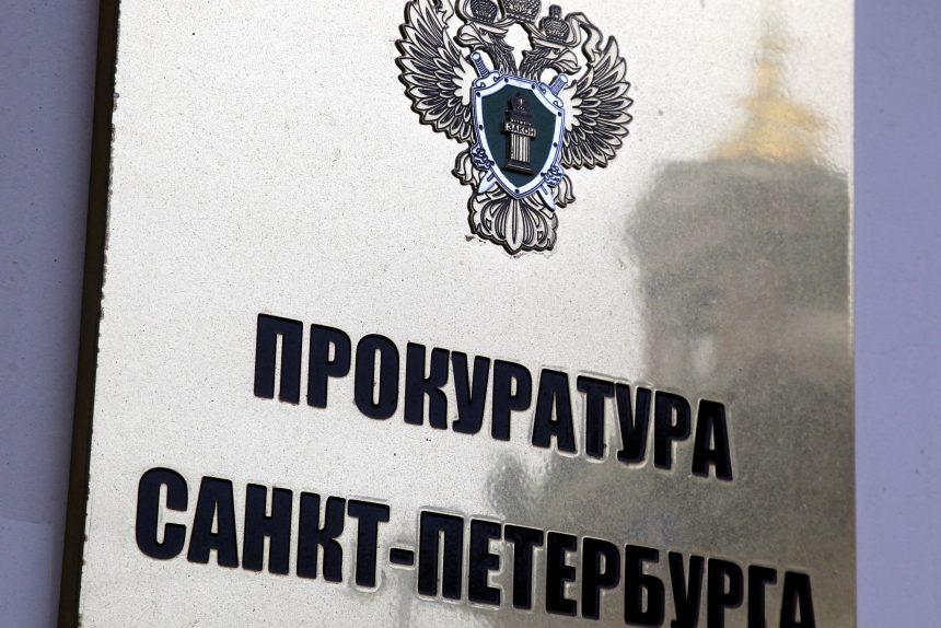 городская Прокуратура Санкт-Петербурга