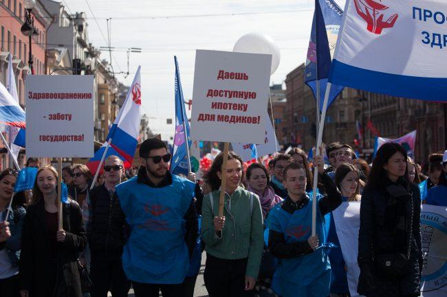 первомайская демонстрация первое мая медики врачи